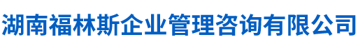 湖南福林斯企业管理有限公司_长沙建筑资质办理|建筑资质升级|建筑资质代办