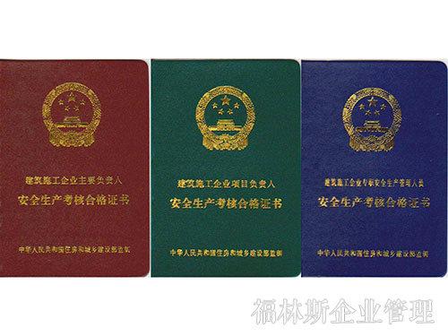 三类人员证书