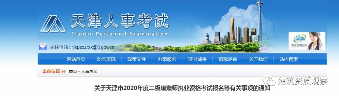 天津:二级建造师考试报名