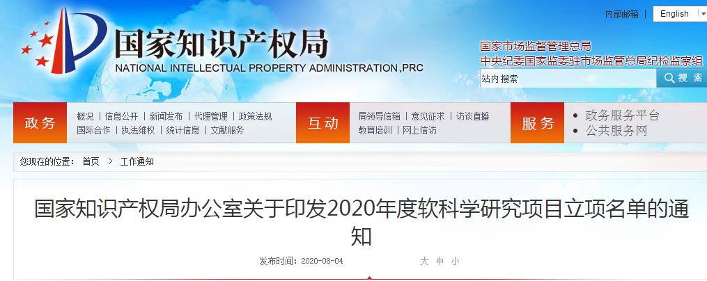 国知局公布2020年度软科学研究项目立项名单